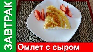 Как приготовить омлет на сковороде | Рецепт омлета с сыром