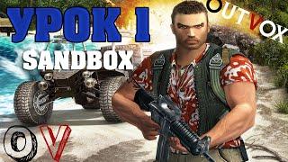 Урок 1.Редактор карт SANDBOX Editor Far Cry