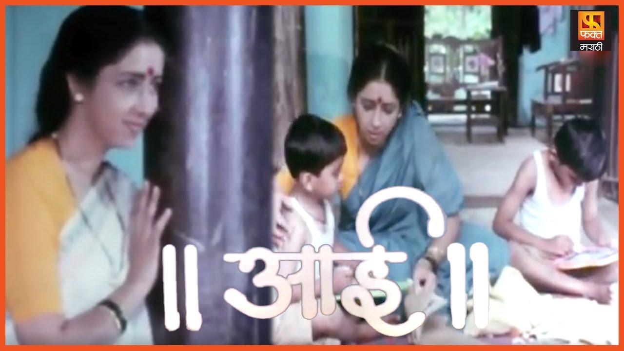 Download Aai   आई चित्रपट   मराठी चित्रपट   Full Movie   Shivaji Satam, Nina Kulkarni, Prashant Subhedar