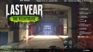 Last Year: The Nightmare - Прямой эфир: 27 фев. 2019
