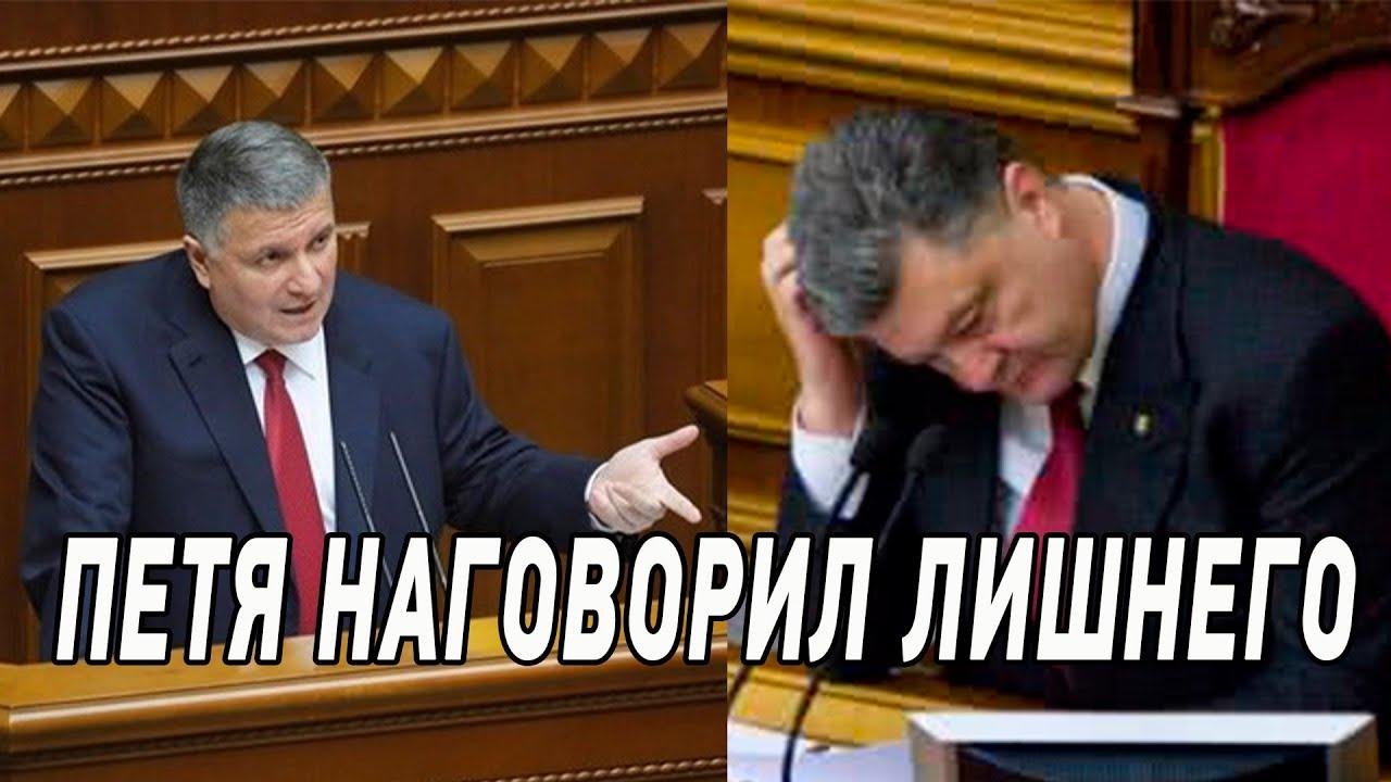 Зам Авакова ОШАРАШИЛ Порошенко! Петя сам наговорил лишнего. Настоящий предатель Украины