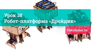 Урок 38. Робот-платформа «Дройдик» от iarduino.ru
