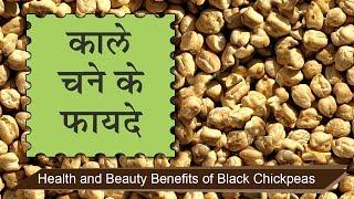 काले चने के फायदे | Chane ke fayde | Health and Beauty Benefits of Black Chickpeas in Hindi