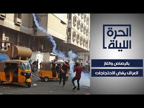 اتهامات لجهات إيرانية بالوقوف وراء قمع المتظاهرين في العراق  - 21:00-2019 / 11 / 15