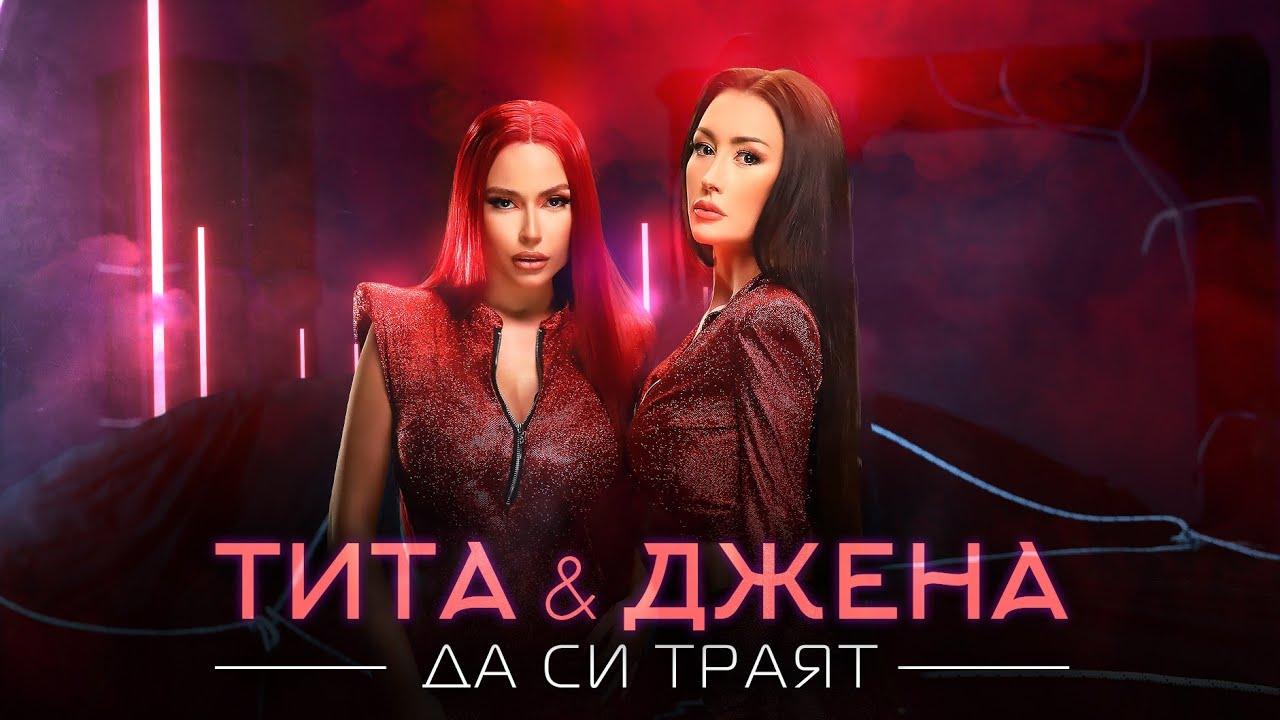 Тита x Джена - Да си траят (CDRip) 2021