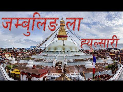 JambuLingLaa Hyulshaari (जम्बुलिङ्ला ह्युल्सारी) | Typical Tamang Song By Indira Gole/Bairaagi Thewa