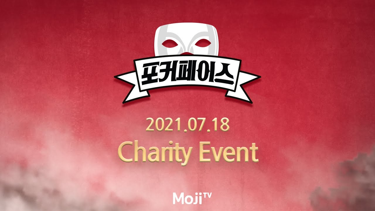 포커페이스 홀덤이  Poker Tour + 연예인 기부 대회로 돌아온다!