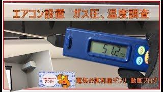 エアコン設置、ガス圧 温度調査。取り外してしばらく保管。エアコン設置...