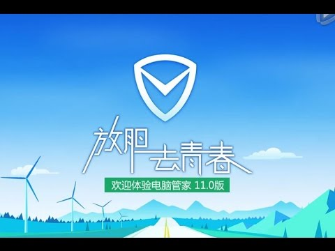 Тест продуктов Tencent PC Manager 11.2 & TAV (полная версия).