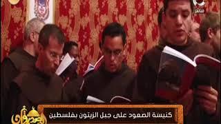 كنيسة الصعود علي الزيتون بفلسطين تحتفل بعيد الصعود