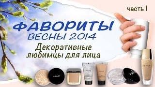 Фавориты весны 2014!!! Лицо!!! Часть 1 (декоративная косметика) Thumbnail