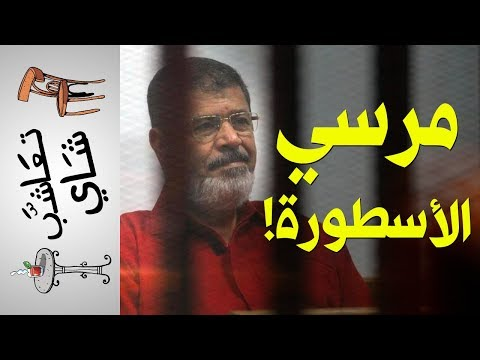 {تعاشب شاي}(218) مرسي الأسطورة!