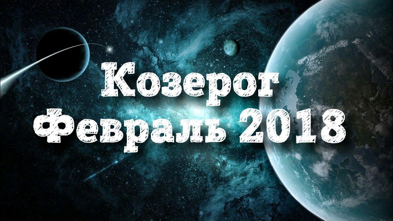 Гороскоп таро на февраль гадание на таро на развитие ситуации онлайн