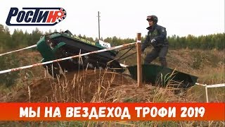РОСТИН АРНАЛҒАН ВЕЗДЕХОД ТРОФИ 2019