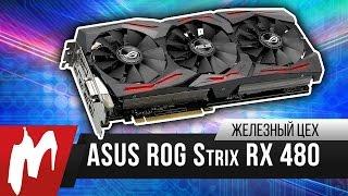 Идеал для Full HD — Видеокарта ASUS ROG Strix RX 480 — Железный цех — Игромания