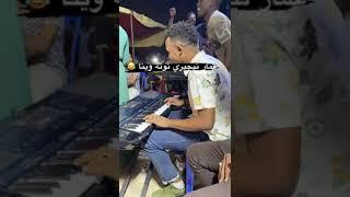 باسل هولندي ريان الساته جديد وحصري