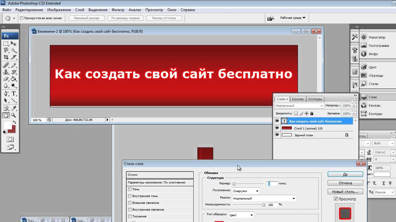 Photoshop создание шапки сайта компания а1 официальный сайт
