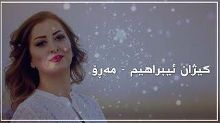 کیژان ئیبراهیم مەڕۆ بە ژێرنووس - Kizhan ibrahim maro with lyrics