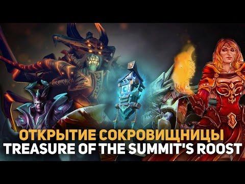 видео: dota 2 - Открытие сокровищницы treasure of the summit's roost