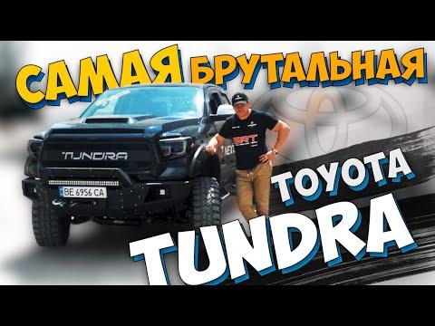 Самая БРУТАЛЬНАЯ Toyota Tundra!