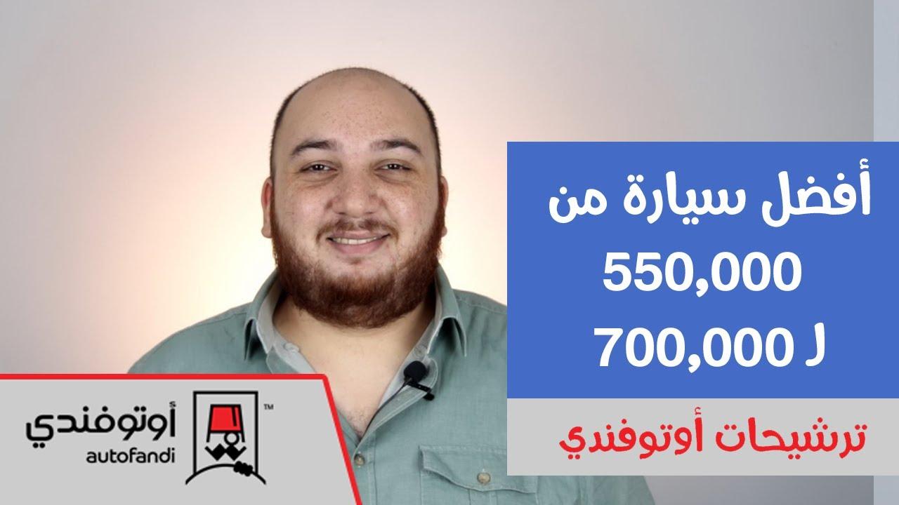 ترشيحات أوتوفندي: أيه أفضل عربية من 550 : 700 ألف جنيه؟