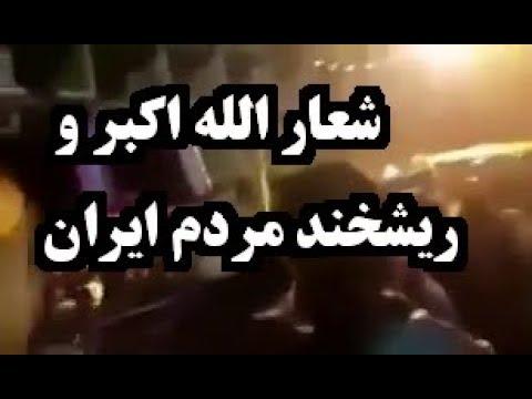 IRAN, Protests, شعار « الله اکبر» و ريشخند مردم آبيک قزوين ـ ايران؛