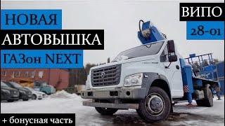 Новая Автовышка ВИПО-28-01 на базе ГАЗ C41R33. Полный обзор!