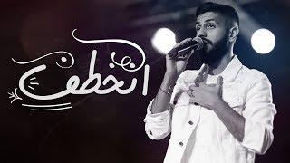 محمد الشحي - إنخطف (حصرياً) | 2018