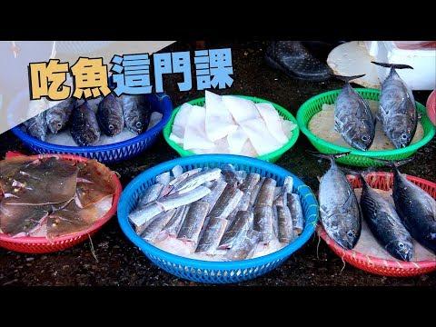 我們的島 第973集 吃魚這門課(2018-09-24)