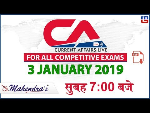 3 January 2019 | Current Affairs 2019 Live at 7:00 am | UPSC, Railway, Bank,SSC,CLAT, State Exams
