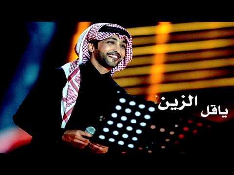 فهد الكبيسي - ياقل الزين 2015