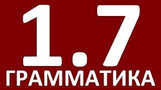 ГРАММАТИКА АНГЛИЙСКОГО ЯЗЫКА ДЛЯ ПРОДОЛЖАЮЩИХ  - УРОК 7. АНГЛИЙСКИЙ ЯЗЫК. УРОКИ АНГЛИЙСКОГО ЯЗЫКА
