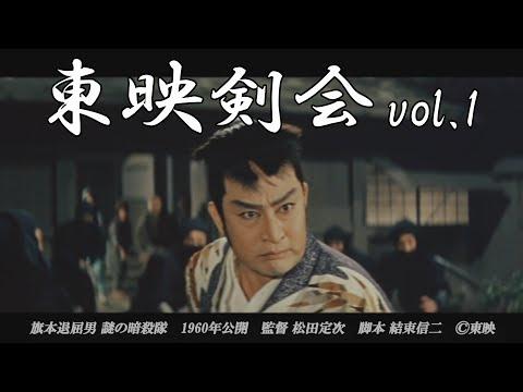 【第二弾】 → https://youtu.be/Nli5McKMvgQ 【第三弾】 → https://youtu.be/llSxO7e1UTU 昭和27年、日本映画黄金期の東映京都撮影所に於いて、殺陣師・足立伶二...