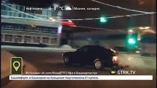В Башкирии водители устраивают экстрим-шоу на городских улицах