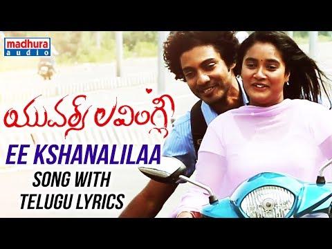 Ee Kshanalila Full Song With Telugu Lyrics - Yours Lovingly Movie | Prudhvi Potluri | Sowmya Shetty
