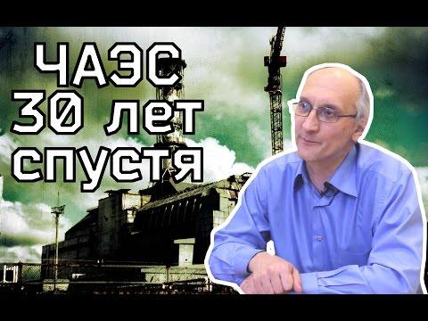 Чернобыль: 30 лет спустя (2016) смотреть фильм онлайн