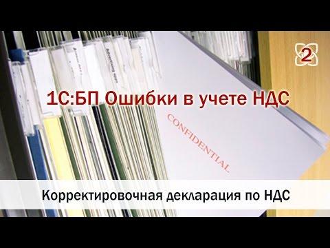 1С:Бухгалтерия - Корректировочная декларация по НДС