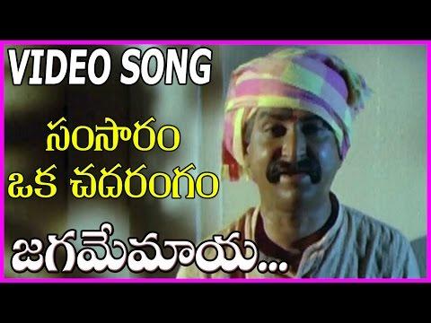 Jagame Maya Telugu Song HD 1080p - Samsaram Oka Chadarangam Movie    Telugu Video Songs