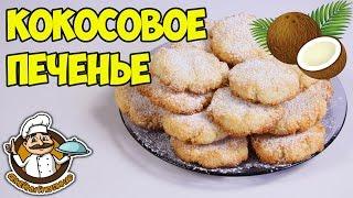 Кокосовое печенье рецепт. Рецепт простого печенья в духовке. Coconut biscuits