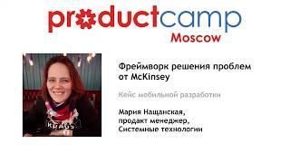 Фреймворк решения проблем от McKinsey   Мария Нащанская, Системные технологии