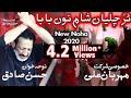New Noha 2020 | Tur Chaliyan Sham Nu Baba | Hassan Sadiq | Mehrban Ali | Nohay 1442 | Muharram 2020