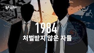 뉴스타파 - 1984 처벌받지 않은 자들(수정)