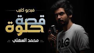 محمد السهلي - قصة حلوة ( فيديو كليب حصري) 2018