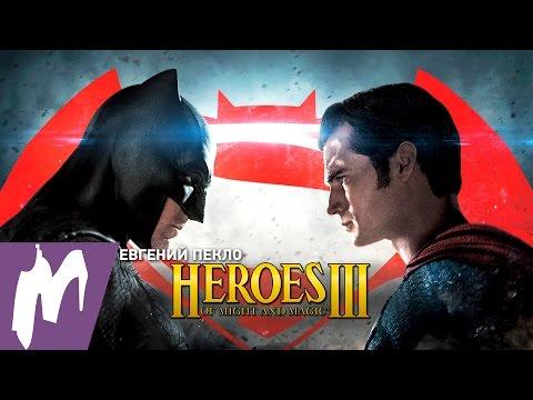 КиноГерои. Пилотный выпуск. Batman v Superman: Dawn of Justice