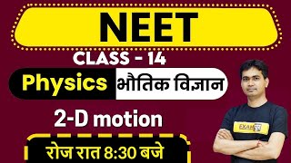 IIT-JEE/NEET PREPARATION STRATEGY 2021 | PHYSICS CLASS | 14 | 2-D motion | BY Amresh Sir