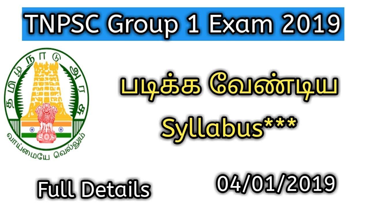 TNPSC Group 1 Exam Syllabus Full Details 04/01/2019 by Tamil