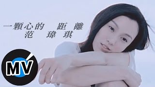 范瑋琪 Christine Fan - 一顆心的距離 (官方版MV)