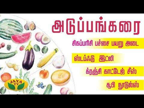 ஸ்டப்ஃடு இட்லி   க்ரஞ்சி காட்டேஜ் சீஸ்   சூபி நூடுல்ஸ்   Adupangarai   Jaya TV