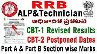 RRB ALP Technician CBT 1 Revised Results Shortlist Date CBT 2 Exam Date Section wise Marks in telugu