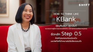 How to think like KBank